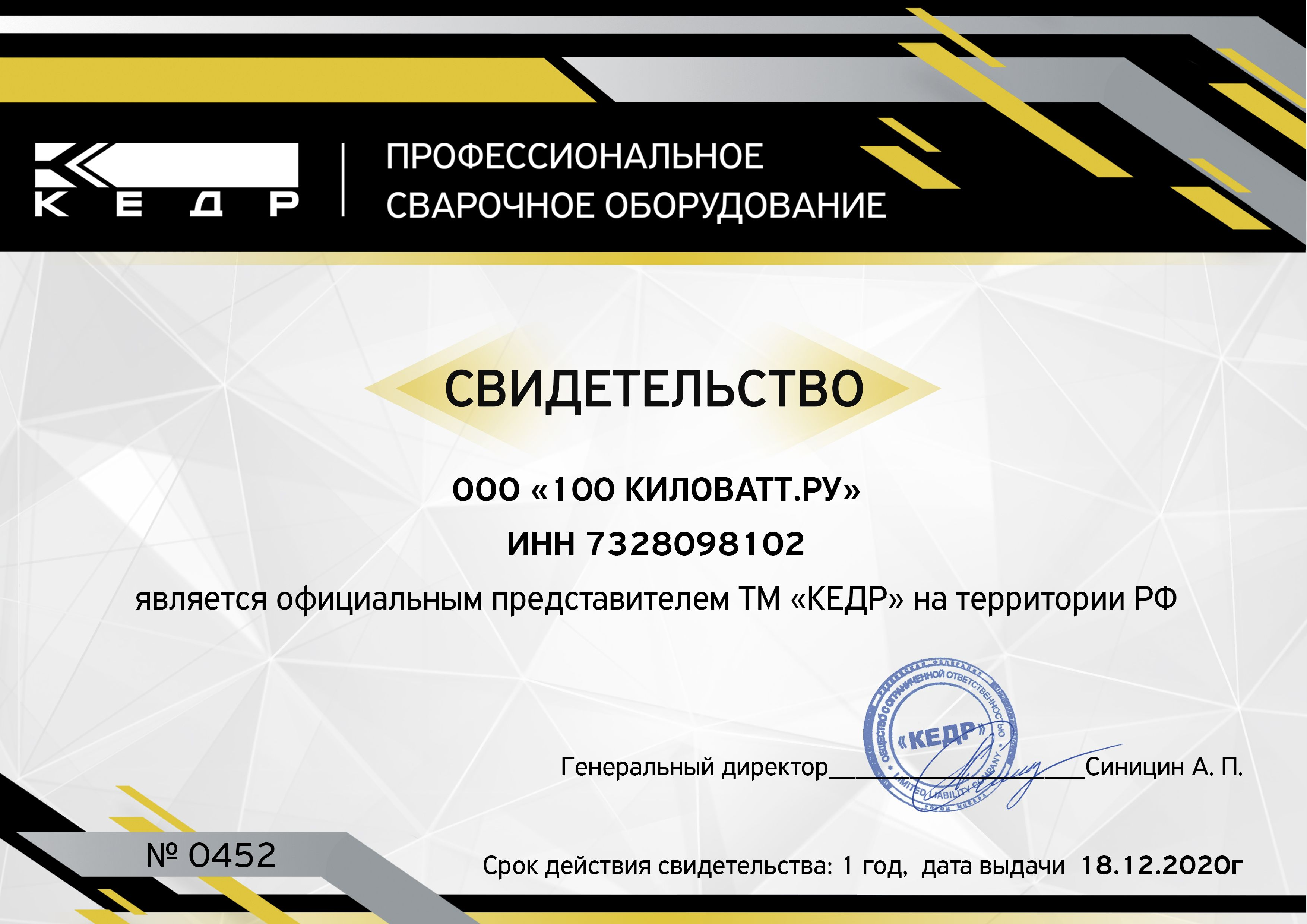 КЕДР - Сертификат дилера