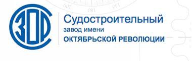 """ОАО """"Судостроительный завод имени Октябрьской революции"""""""